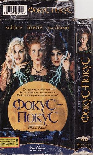 Hocus Pocus / Фокус-покус (1993)