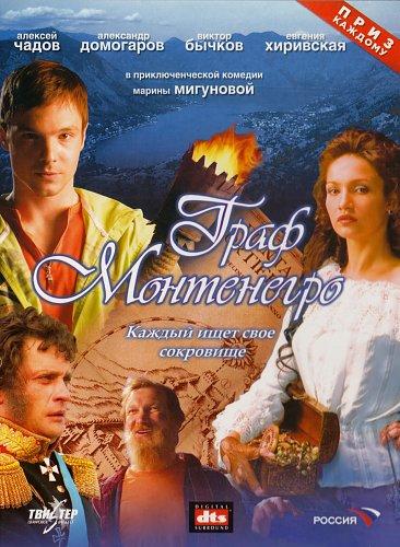 Граф Монтенегро (Россия, 2006 г.)