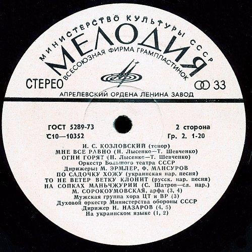 Козловский Иван - Романсы. Песни. Дуэты (1978) [LP С10-10351-2]