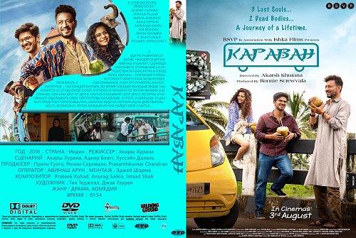 Караван / Karwaan (2018)