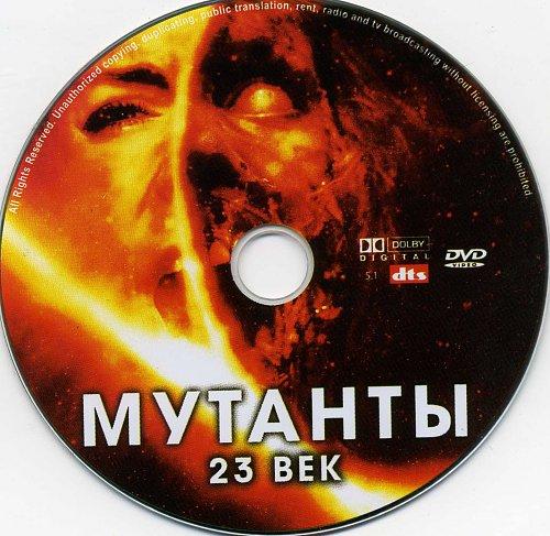 Мутанты: Двадцать третий век / Plaguers (2008)