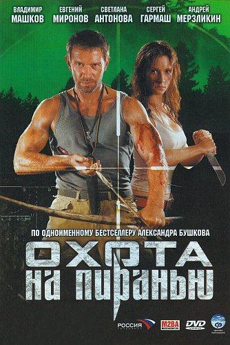 Охота на пиранью (2006)