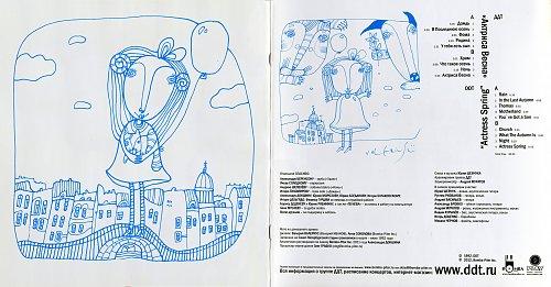 ДДТ - Актриса Весна (1992/2012) [Bomba-Piter LPMAN 001-12]