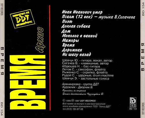 ДДТ - Время (1985/1997) [DDT Records, BD 154]