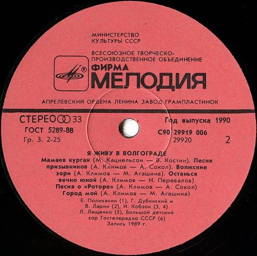 Я живу в Волгограде (1990) [LP С90 29919 006]