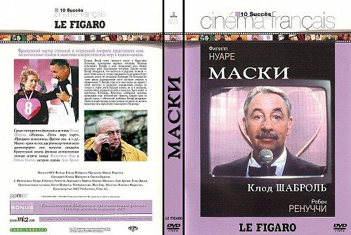 Маски / Masques (1987)