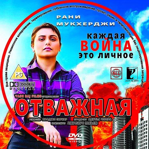 Отважная / Mardaani (2014)