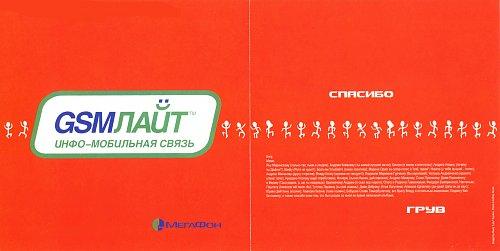 Грув - Мужики не танцуют (2002)