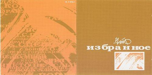 Чайф - Избранное (1998)