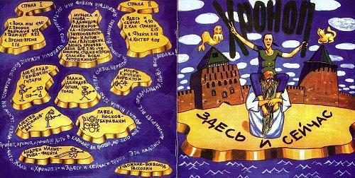Хроноп - Здесь И Сейчас (1990)