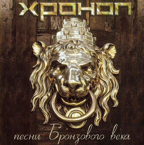 Хроноп - Песни Бронзового Века (2008)