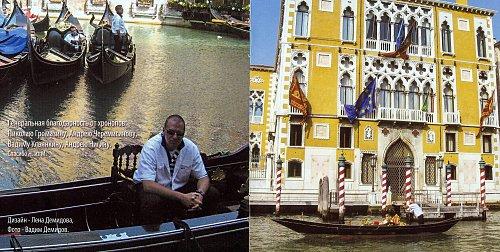 Хроноп - Венецианский Альбом (2009)