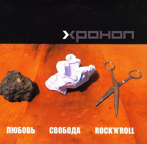 Хроноп - Любовь, Свобода И Рок-Н-Ролл (2013)