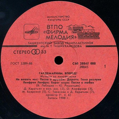 Гардемарины, вперёд! - Музыка из к/ф (1989) [LP С60 28845 000]