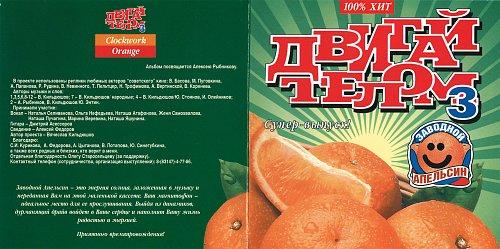 Заводной апельсин - В гостях у сказки (двигай телом - 3) (1998)