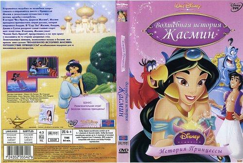 Волшебная история Жасмин. История принцессы (1994)