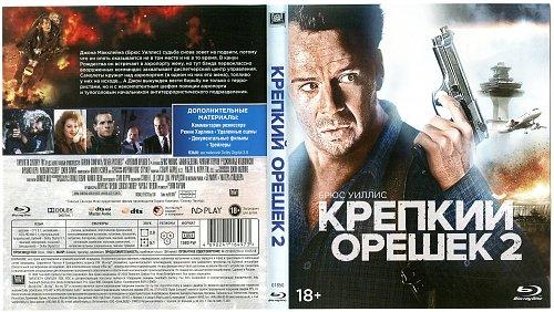Крепкий орешек 2 / Die Hard 2 (1990)