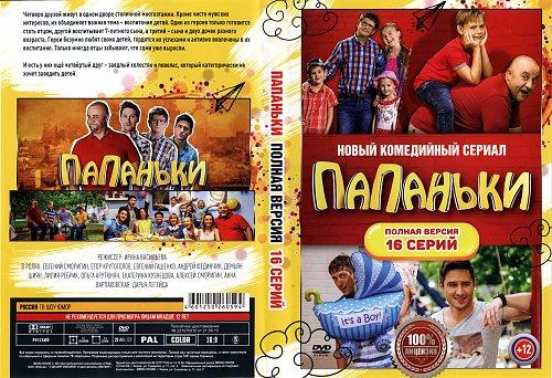 Папаньки (2018)