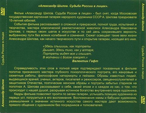 Александр Шилов. Судьба России в лицах (2012)