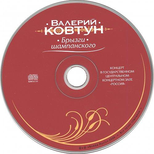 """Ковтун Валерий - Брызги шампанского. Концерт в ГЦКЗ """"Россия"""" (2006)"""