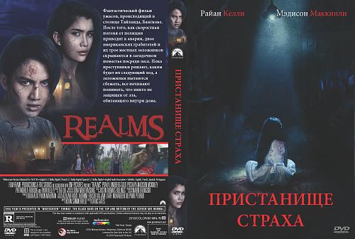 Пристанище страха / Realms (2018)