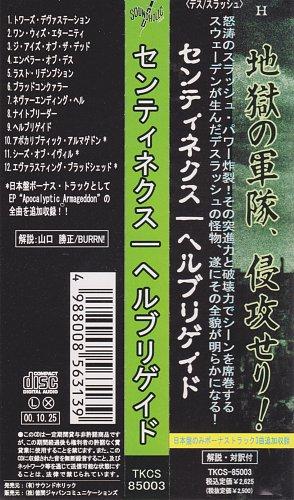 Centinex - Hellbrigade (2000)