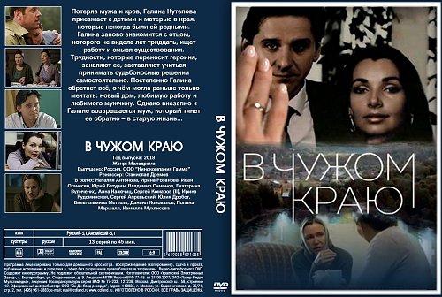 В чужом краю (2018)