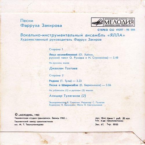 Ялла, ВИА - Песни Фарруха Закирова (1983) [EP С62 19397 006]