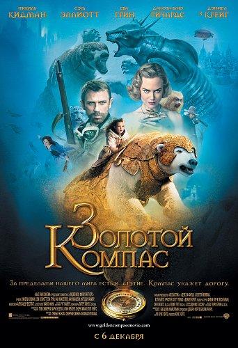 Золотой компас / The Golden Compass (2007)