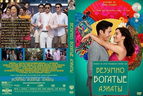 Безумно богатые азиаты / Crazy Rich Asians (2018)