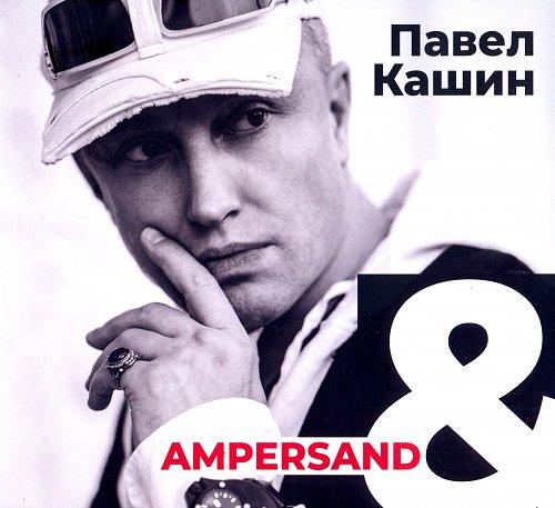 Кашин Павел - Ampersand (2018)