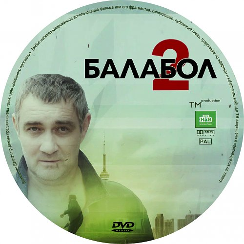 Балабол (2013 - ...)