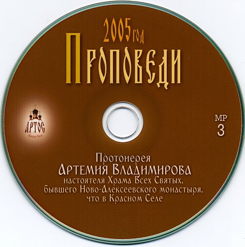 Артемий Владимиров - Проповеди протоиерея Артемия Владимирова 2005 (2009)