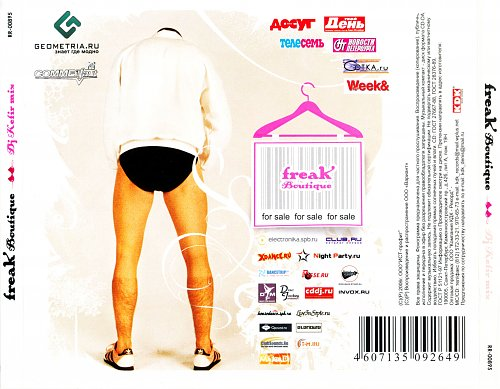 Dj Кефир - Freak Boutique (2006)