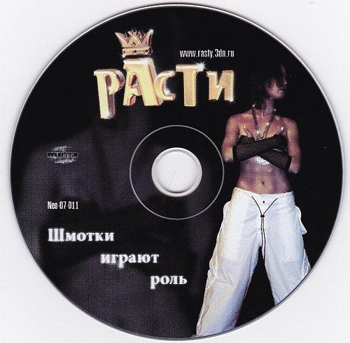 Расти - Шмотки играют роль (2007)