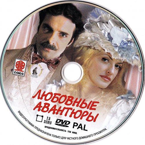 Любовные авантюры / Lubovnye avantury (2004)