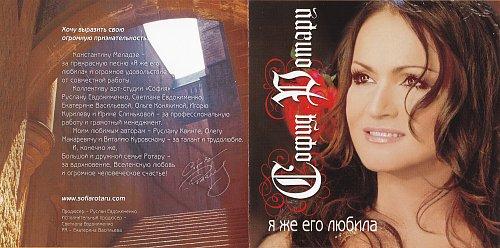 Ротару София - Я же его любила (2005)