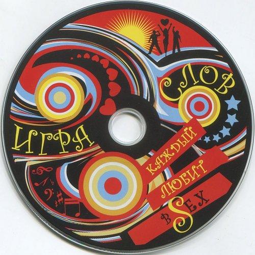 Игра Слов - Каждый любит вSех (2009)