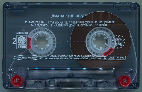 Диана - The best (1998)
