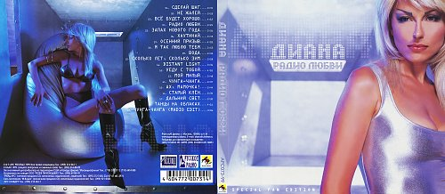 Диана - Радио Любви (1999)