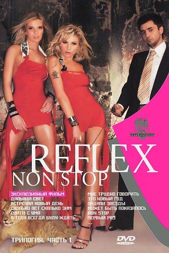 Reflex - Non Stop. Трилогия (2005)