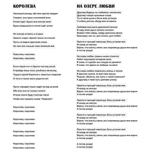 Электроверсия - Вечер с Дианой (1992)