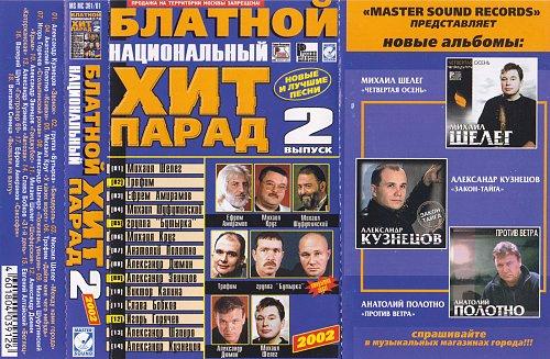 Блатной национальный хит-парад (Выпуск №2) (2002)