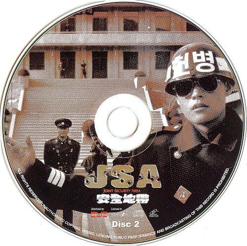 Объединённая зона безопасности / Joint Security Area (2000)