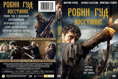 Робин Гуд : Восстание / Robin Hood The Rebellion (2018)