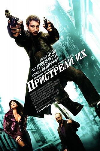 Пристрели их / Shoot 'Em Up (2007)