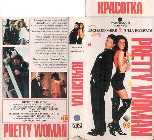 Pretty Woman / Красотка (1990)