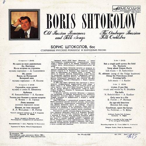 Штоколов Борис - Старинные русские романсы и народные песни (1981) [LP С20-15445-6]
