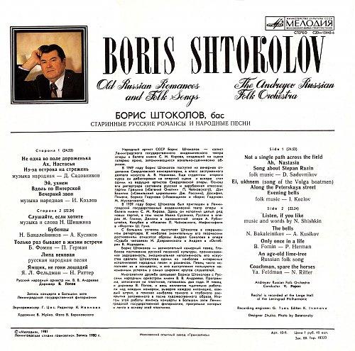 Штоколов Борис (Бас) - Старинные русские романсы и народные песни (1981) [LP С20-15445-6]