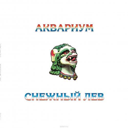 Аквариум - Снежный Лев (1996/2018) [LP SoLyd Records SLR LP A19]